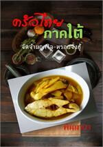 ครัวไทยภาคใต้ จัดจ้านถูกใจ-หรอยจั่งฮู้