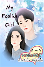 My Foolish Girl (ป่วนหัวใจ ยัยซื่อบื้อ)