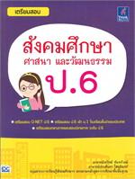 เตรียมสอบสังคมศึกษา ศาสนาและวัฒนธรรม ป.6