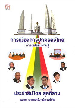 การเมืองการปกครองไทย กำลังเปลี่ยนผ่านสู่ประชาธิปไตย ยุคที่ 3