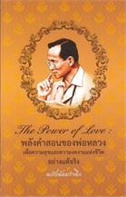 The Power of Love : พลังคำสอนของพ่อหลวงเพื่อความสุขและความงดงามแห่งชีวิตอย่างแท้จริง