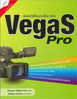 ตัดต่อวิดีโอและเสียง ด้วย Vegas Pro