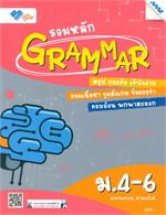 รวมหลัก Grammar ม.4-6