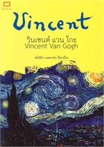 วินเซนต์ แวน โกะ Vincent Van Gogh