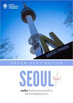 Seoul Part 1