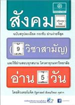 สังคม (9 วิชาสามัญ) อ่าน 5 วัน ฉ.ปรับปรูง