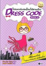 Dress Code Season 3 โปรเจกต์แปลงโฉมให้สวยแป๊ะ!