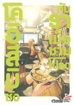โคอิสึมิซังกับราเม็งชามโปรด เล่ม2