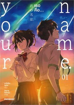 Your Name. เธอคือ... (Manga) เล่ม 1