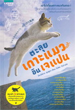 ตะลุยเกาะแมวอินเจแปน