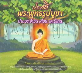 ประวัติพระพุทธรูปบูชาปางประจำวัน เดือนและปีเกิด