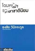 โฉมหน้าราชาชาตินิยม ว่าด้วยประวัติศาสตร์ไทย