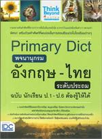 Primary Dict พจนานุกรมอังกฤษ-ไทย ป.1-6