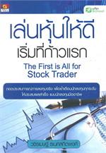 เล่นหุ้นให้ดีเริ่มที่ก้าวแรก The First is All for Stock Trader
