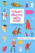 ทำไมเราเลี้ยง PIG แต่กิน PORK