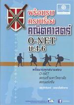 พร้อมรบครบเรื่องคณิตศาตร์ O-NET