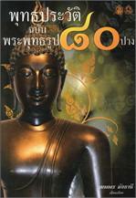 พุทธประวัติ ฉบับ พระพุทธรูป ๘๐ ปาง