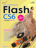 Flash CS6 สำหรับผู้เริ่มต้น