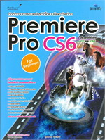 Premiere Pro CS6 สำหรับผู้เริ่มต้น