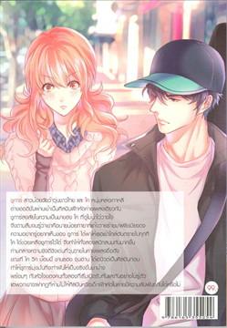 The Secret love of Idol X1 รักต้องห้าม (พลาด) ของยายจอมวุ่นกับไอดอลสุดร้าย