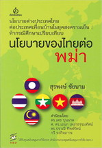 นโยบายของไทยต่อพม่า