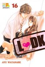 L-DK มัดหัวใจเจ้าชายเย็นชา 16