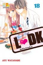 L-DK มัดหัวใจเจ้าชายเย็นชา 18