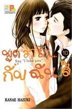 """พูดว่ารัก...กับฉันสิ Say """"I love you""""10"""