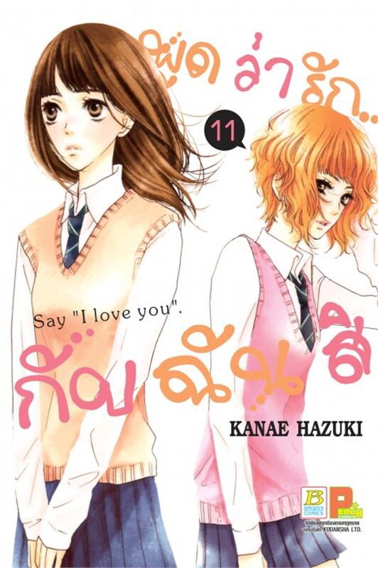 """พูดว่ารัก...กับฉันสิ Say """"I love you""""11"""