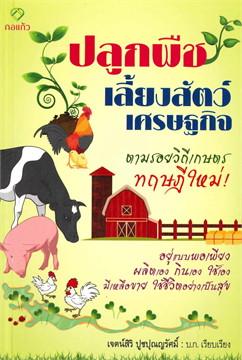 ปลูกพืชเลี้ยงสัตว์เศรษฐกิจ ตามรอยวิถีเกษตรทฤษฎีใหม่!