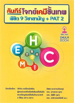 คัมภีร์โจทย์เคมีขั้นเทพ พิชิต 9 วิชาสามัญ