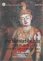 ประวัติศาสตร์ศิลปะจีน (HISTORY OF CHINES ART)