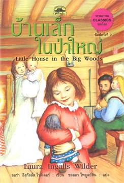 บ้านเล็กในป่าใหญ่ Little House in the Big Woods