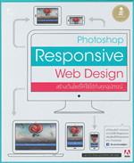 Responsive Web Design สร้างเว็บไซต์ให้ใช้ได้กับทุกอุปกรณ์