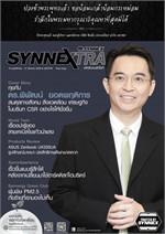 วารสาร SYNNEXTRA vol.99 (ฟรี)