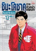 ชิมะโคซาคุ ภาคหัวหน้าแผนก เล่ม 13