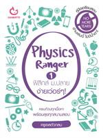 Physics Ranger เล่ม 1 ฟิสิกส์ ม.ปลาย