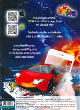 รถแข่งทะลุจอ 3D (หนังสือระบายสีเสมือนจริง)