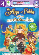 The Age of Fable อภินิหารเทพเจ้ากรีก