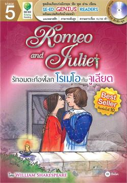 รักอมตะก้องโลก โรเมโอกับจูเลียต + CD