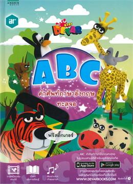 ABC คำศัพท์ภาษาอังกฤษทะลุจอ