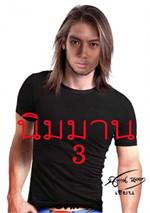 นิมมาน 3