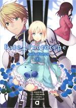 Fate/Prototype เศษเสี้ยวสีเงินคราม เล่ม 1 (LN)