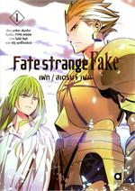 Fate strange Fake เฟท/สเตรนจ์ เฟค เล่ม 1 (LN)