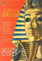 ประวัติศาสตร์อียิปต์ (History of Egypt)