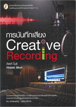 การบันทึกเสียง Creative Recording