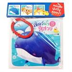 สัตว์น้ำสีสวย ชุดหนังสือลอยน้ำ Age 0-3