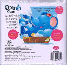 อาบน้ำกันนะ ชุดหนังสือลอยน้ำ Age0-3