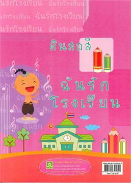 การสะกดคำภาษาไทย ชั้นประถมศึกษาปี่ที่ 2