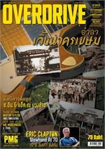 Overdrive Guitar Magazine Issus 211